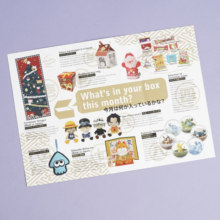 full contents info for Nihon Box December 2017